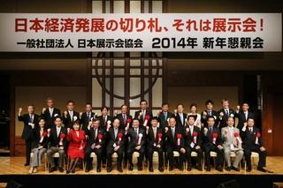 201401来賓.jpg