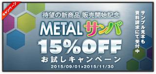 201509_metal.jpg