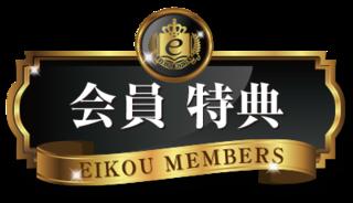 eikou_members.png